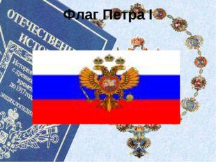 Флаг Петра I