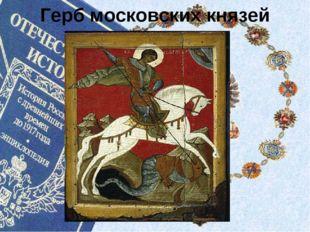 Герб московских князей