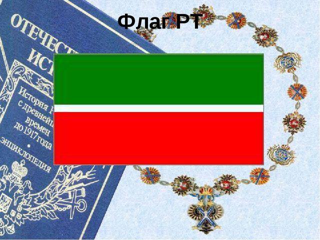 Флаг РТ