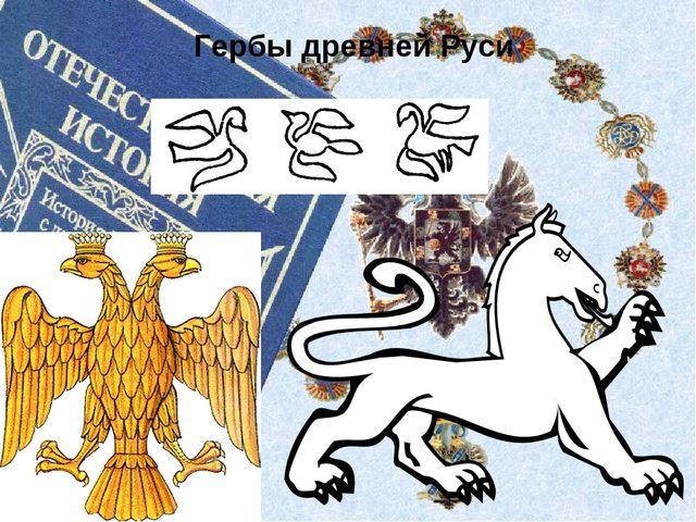 Гербы древней Руси