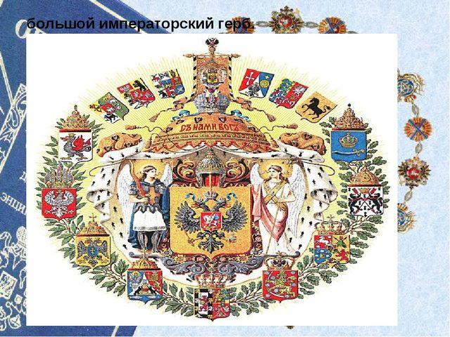 большой императорский герб.