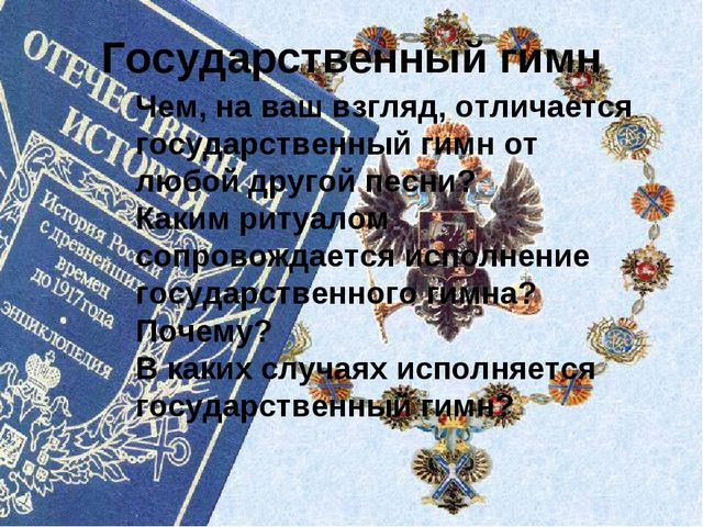 Государственный гимн Чем, на ваш взгляд, отличается государственный гимн от л...