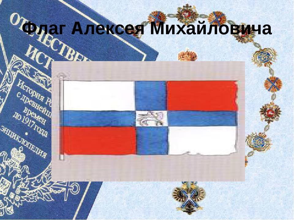 Флаг Алексея Михайловича