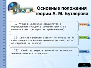 Основные положения теории А. М. Бутлерова Подробнее на главную Подробнее Подр