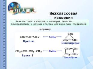 + 3HBr + NaOH В молекулах органических веществ атомы и группы атомов влияют