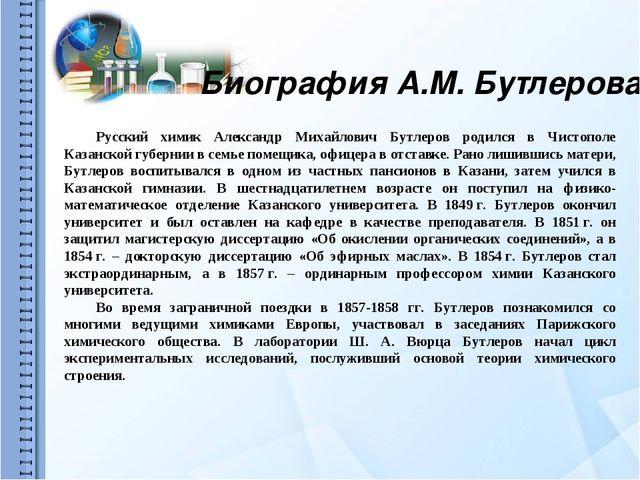 Биография А.М. Бутлерова Русский химик Александр Михайлович Бутлеров родился...