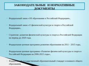 Федеральный закон «Об образовании в Российской Федерации», Федеральный закон