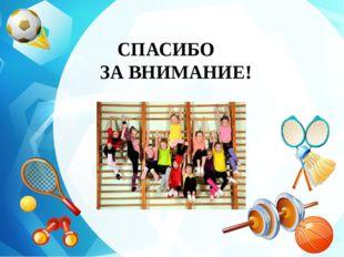 Модернизация системы физического воспитания обучающихся СПАСИБО ЗА ВНИМАНИЕ!