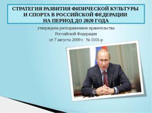 утверждена распоряжением правительства Российской Федерации от 7 августа 2009