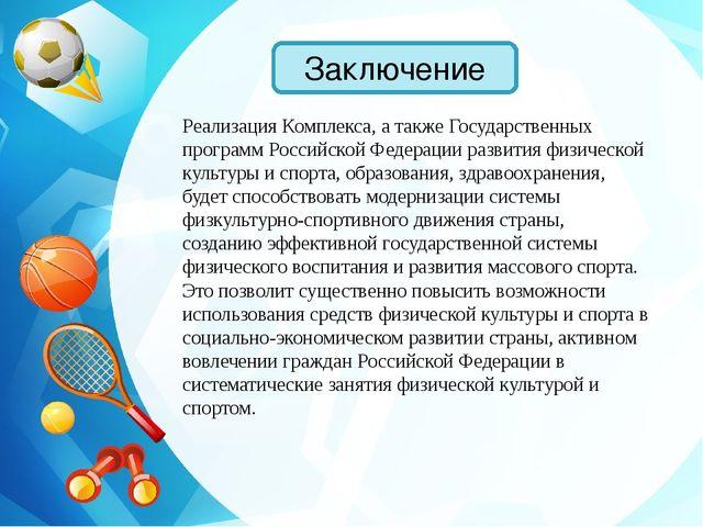 Заключение Реализация Комплекса, а также Государственных программ Российской...