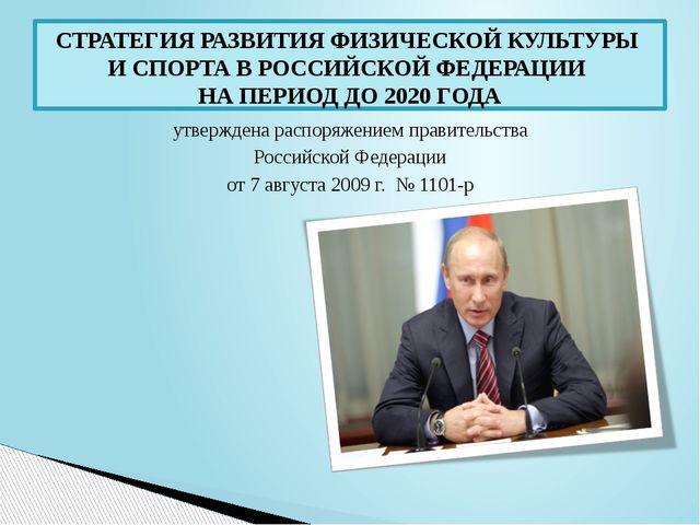 утверждена распоряжением правительства Российской Федерации от 7 августа 2009...
