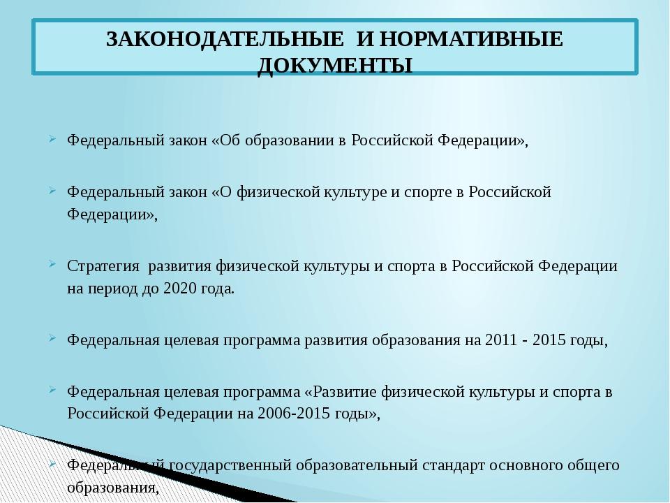 Федеральный закон «Об образовании в Российской Федерации», Федеральный закон...
