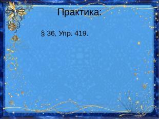 Практика: § 36, Упр. 419.