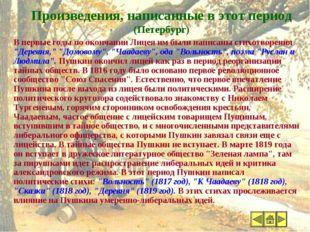 Произведения, написанные в этот период (Петербург) В первые годы по окончании