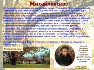 Михайловское В это время в Михайловском находилась семья Пушкиных. Отец приня