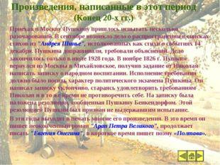 Произведения, написанные в этот период (Конец 20-х гг.) Приехав в Москву Пушк