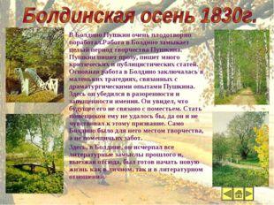Болдинская осень В Болдино Пушкин очень плодотворно поработал.Работа в Болдин