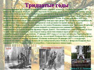 Тридцатые годы По возвращении из Болдина Пушкин заложил имение, женился. Свад