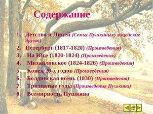 Содержание Детство и Лицей (Семья Пушкиных; лицейские друзья) Петербург (1817