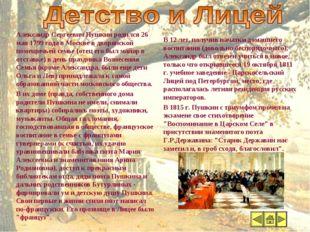 Детство и Лицей Александр Сергеевич Пушкин родился 26 мая 1799 года в Москве