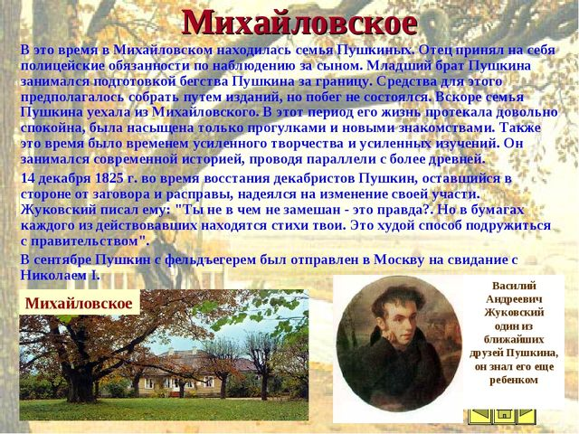 Михайловское В это время в Михайловском находилась семья Пушкиных. Отец приня...