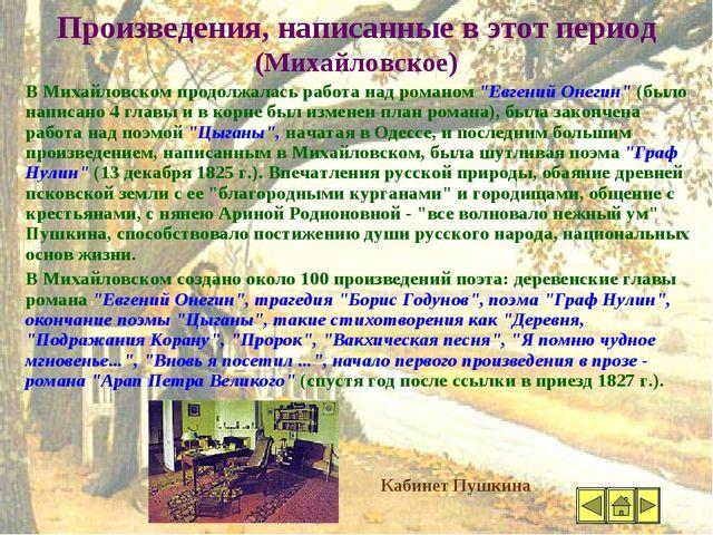 Произведения, написанные в этот период (Михайловское) В Михайловском продолжа...