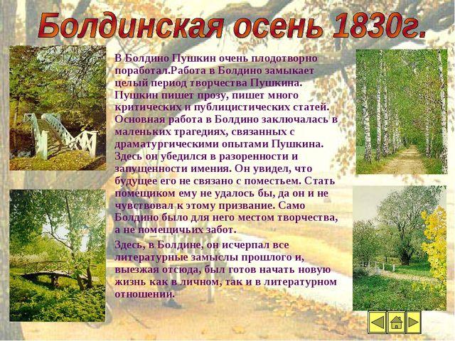 Болдинская осень В Болдино Пушкин очень плодотворно поработал.Работа в Болдин...