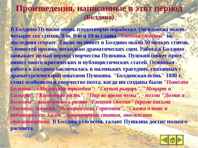 Произведения, написанные в этот период (Болдино) В Болдино Пушкин очень плодо...