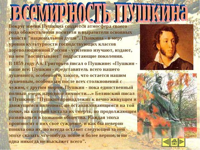 Всемирность Пушкина Вокруг имени Пушкина создается атмосфера своего рода обож...
