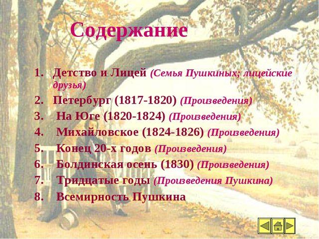 Содержание Детство и Лицей (Семья Пушкиных; лицейские друзья) Петербург (1817...