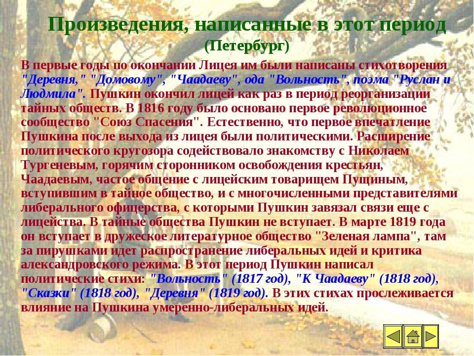 Произведения, написанные в этот период (Петербург) В первые годы по окончании...