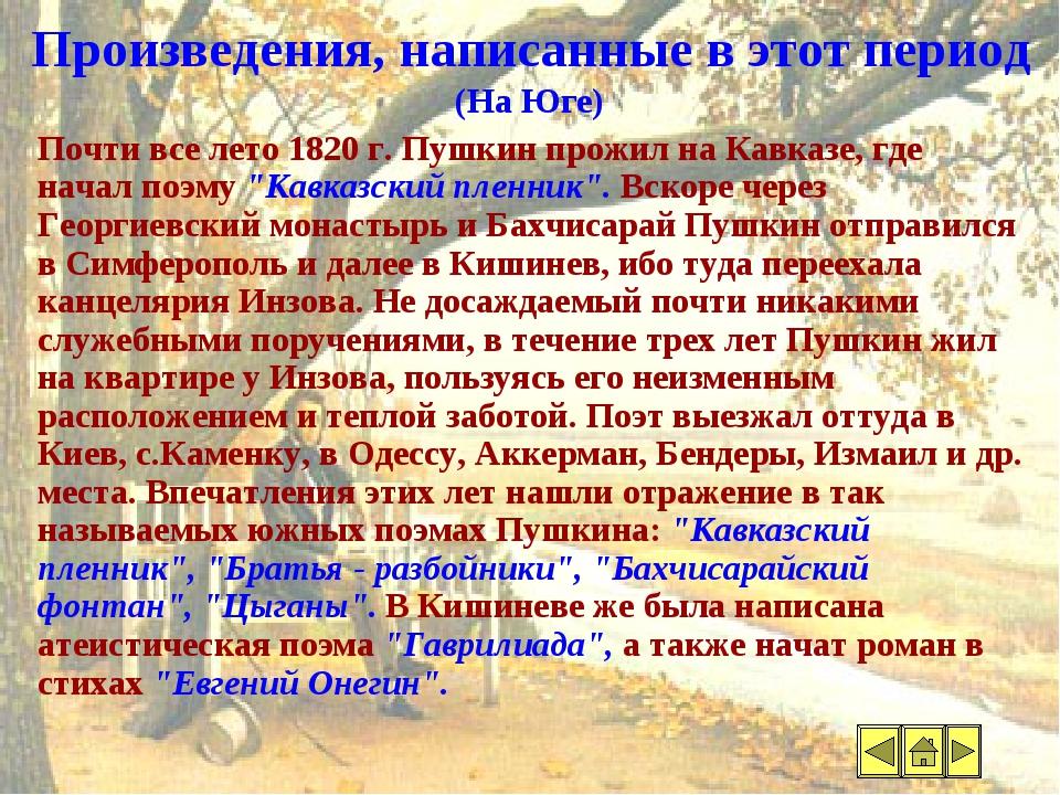 Произведения, написанные в этот период (На Юге) Почти все лето 1820 г. Пушкин...