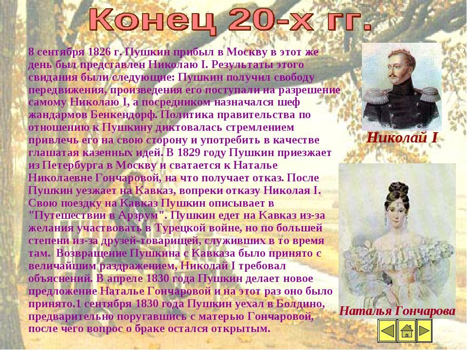 Конец 20-х гг. 8 сентября 1826 г. Пушкин прибыл в Москву в этот же день был п...