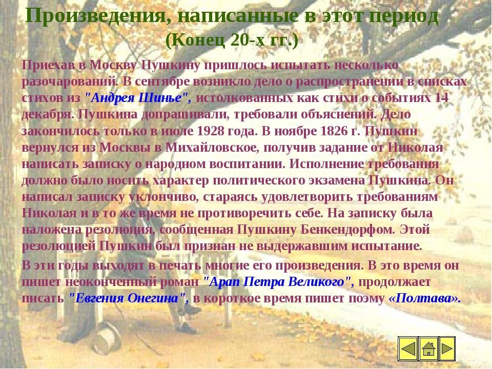 Произведения, написанные в этот период (Конец 20-х гг.) Приехав в Москву Пушк...