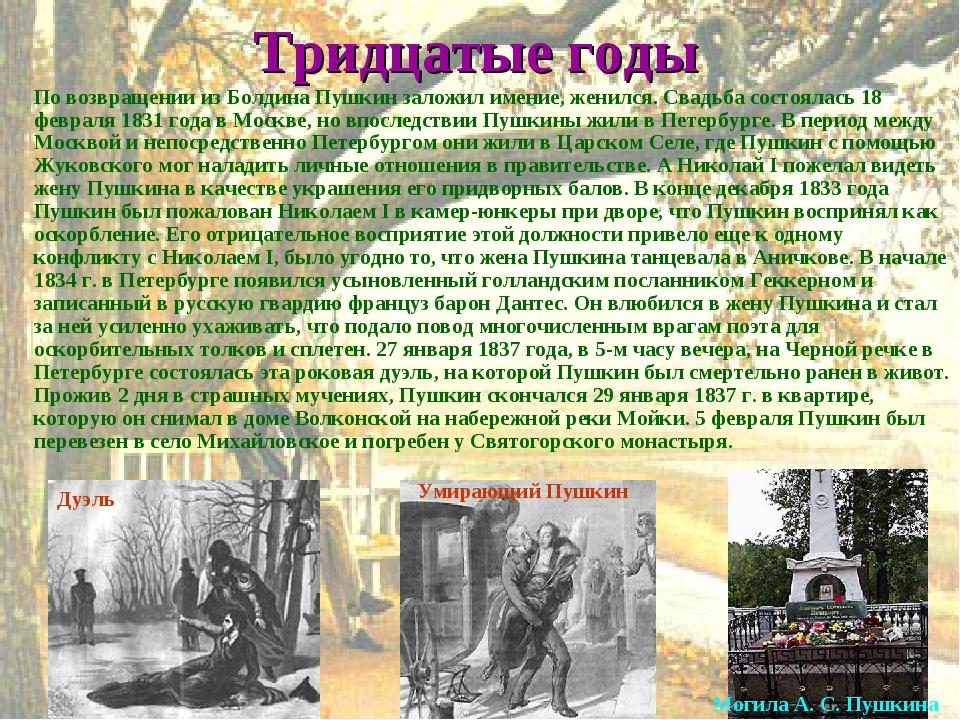 Тридцатые годы По возвращении из Болдина Пушкин заложил имение, женился. Свад...
