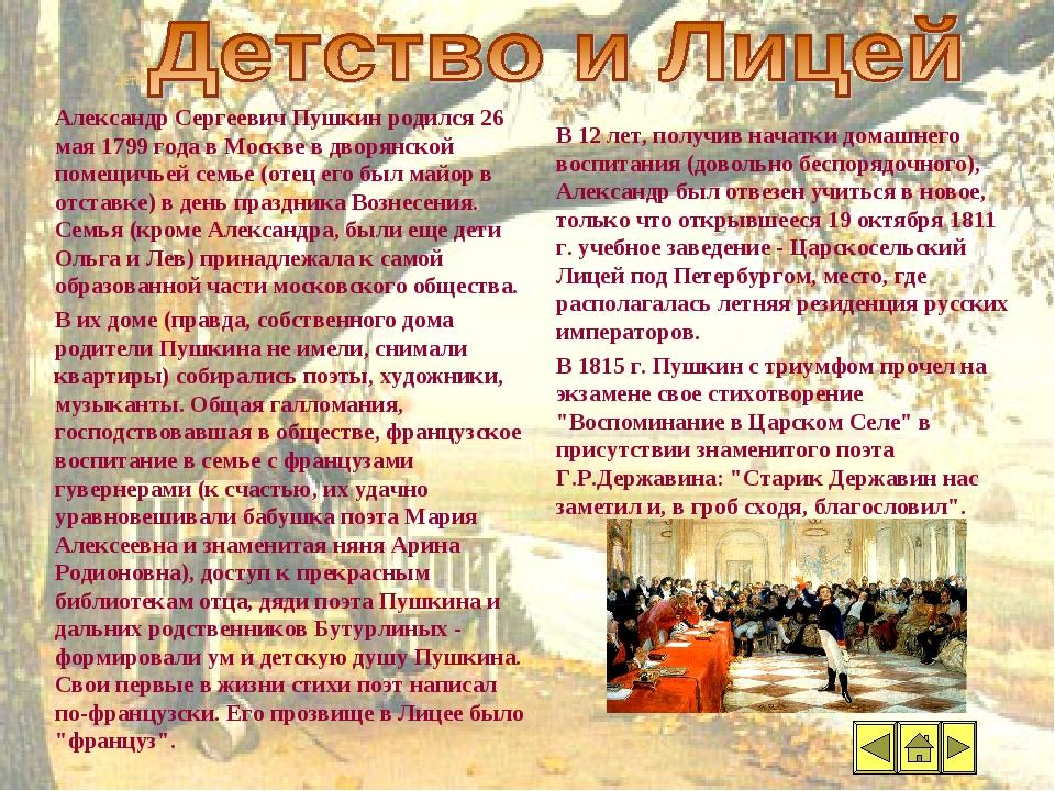 Детство и Лицей Александр Сергеевич Пушкин родился 26 мая 1799 года в Москве...