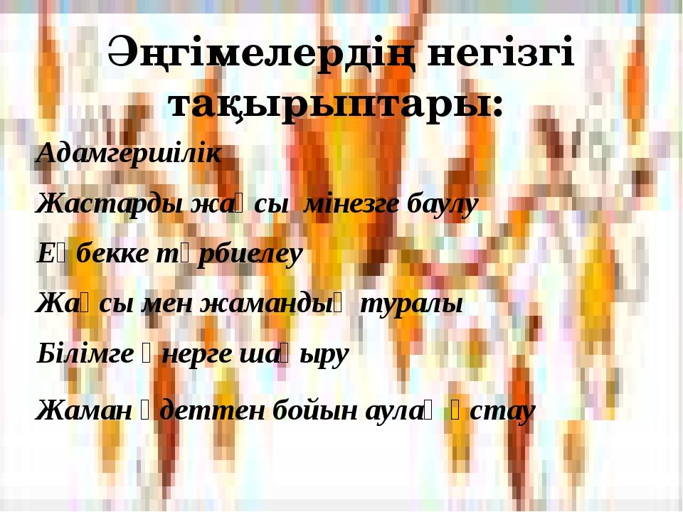 Әңгімелердің негізгі тақырыптары: Адамгершілік Жастарды жақсы мінезге баулу Е...