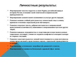 Личностные результаты: Формирование чувства гордости за свою Родину, российск