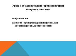 Урок с образовательно-тренировочной направленностью направлен на развитие (тр