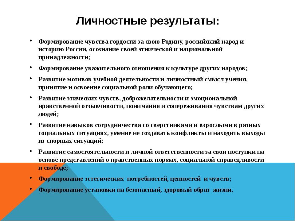 Личностные результаты: Формирование чувства гордости за свою Родину, российск...