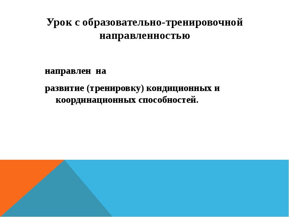 Урок с образовательно-тренировочной направленностью направлен на развитие (тр...