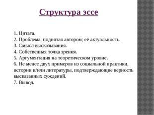 1. Цитата. 2. Проблема, поднятая автором; её актуальность. 3. Смысл высказы