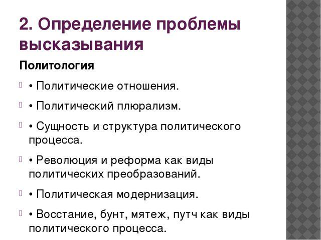 2. Определение проблемы высказывания Политология • Политические отношения. •...