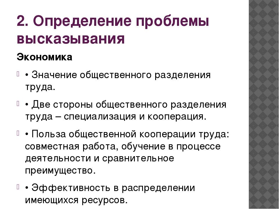 2. Определение проблемы высказывания Экономика • Значение общественного разде...