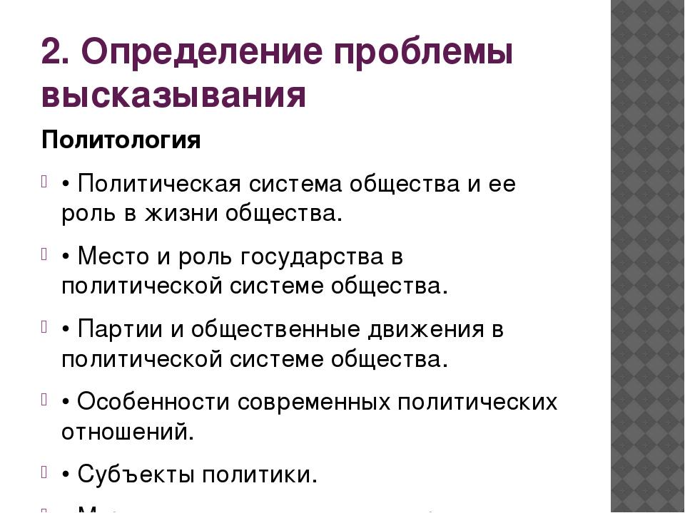 2. Определение проблемы высказывания Политология • Политическая система общес...