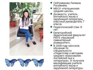 Сейтумерова Лилиана Расимовна. МБОУ «Наташинская средняя школа». Должность: у