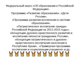 Федеральный закон «Об образовании в Российской Федерации». Программа «Развити