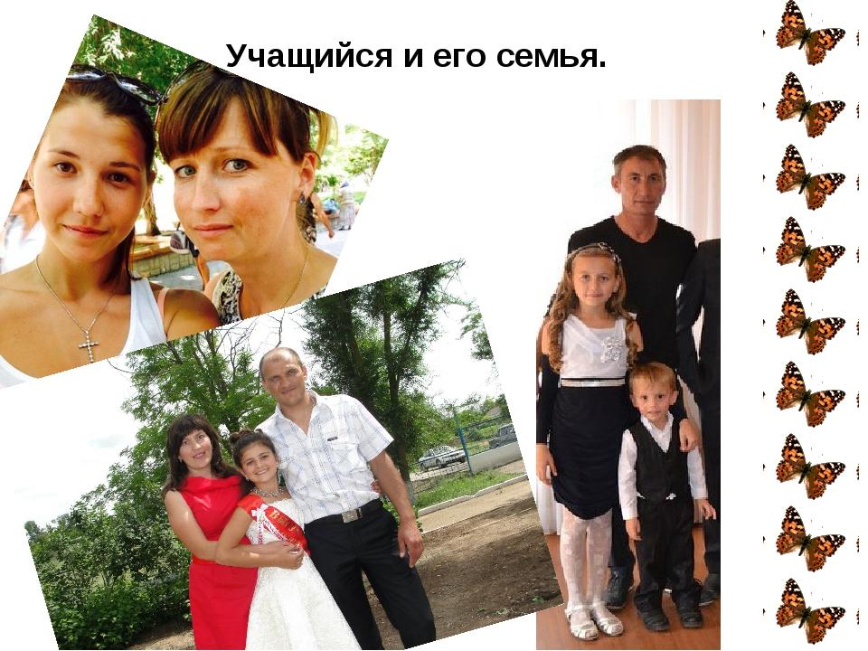 Учащийся и его семья.