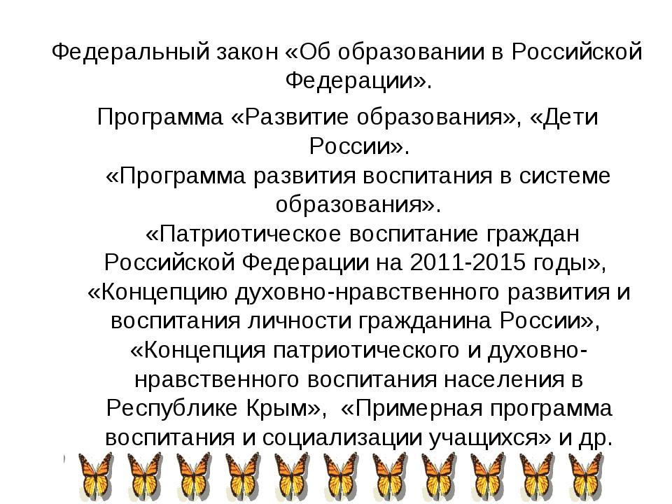 Федеральный закон «Об образовании в Российской Федерации». Программа «Развити...