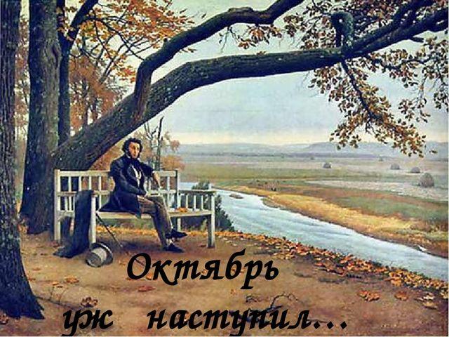 Октябрь уж наступил…